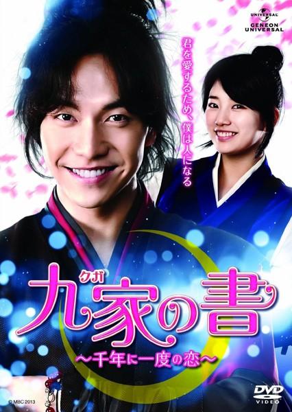 九家の書 〜千年に一度の恋〜 DVD SET2