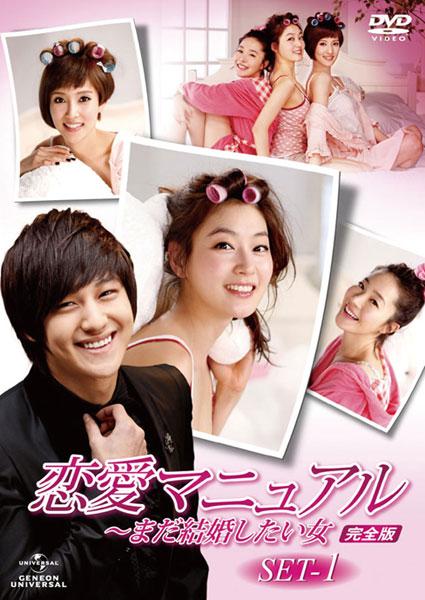 恋愛マニュアル 〜まだ結婚したい女〈完全版〉 DVD-SET1