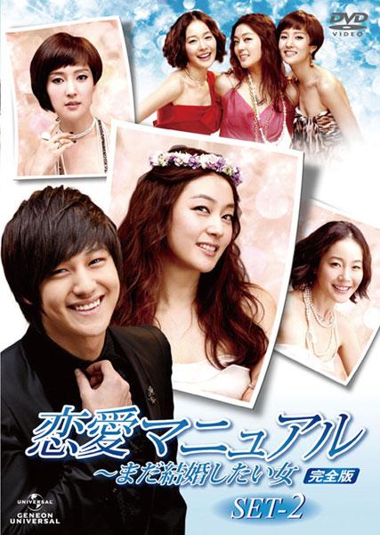 恋愛マニュアル 〜まだ結婚したい女〈完全版〉 DVD-SET2