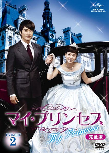 マイ・プリンセス 完全版 DVD-SET2