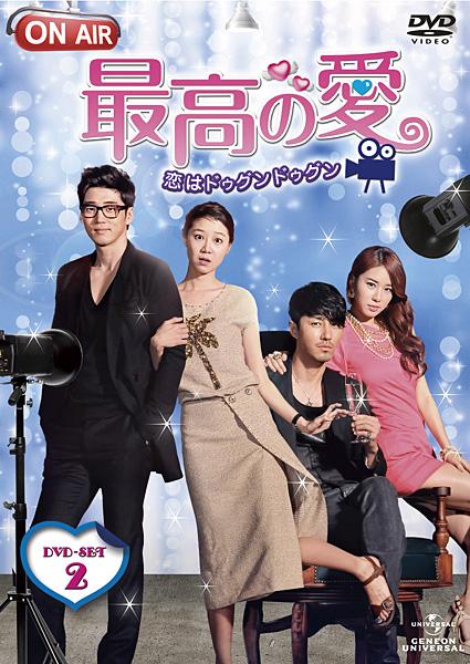 最高の愛 〜恋はドゥグンドゥグン〜 DVD-SET2