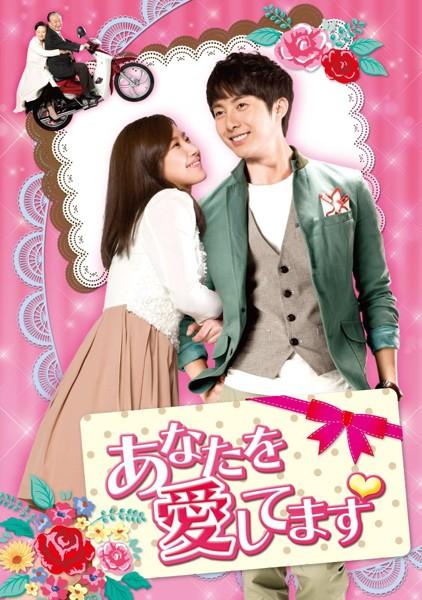 あなたを愛してます DVD-SET1