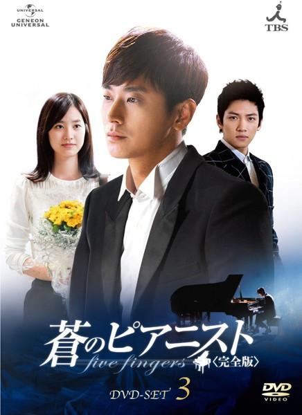 蒼のピアニスト〈完全版〉 DVD-SET3
