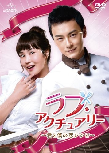 ラブ・アクチュアリー 〜君と僕の恋レシピ〜 DVD-SET1