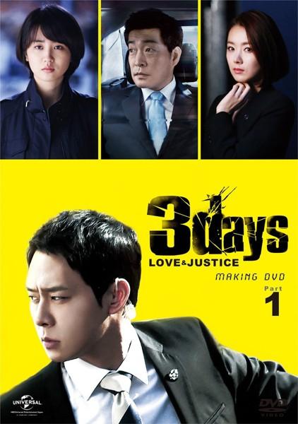 スリーデイズ〜愛と正義〜パーフェクト撮影メイキングDVD Part.1〜愛する人たちへ〜