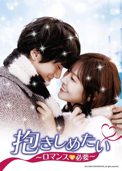 抱きしめたい〜ロマンスが必要〜 DVD-SET2