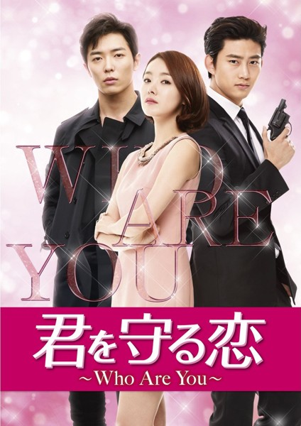 君を守る恋〜Who Are You〜DVD-SET1