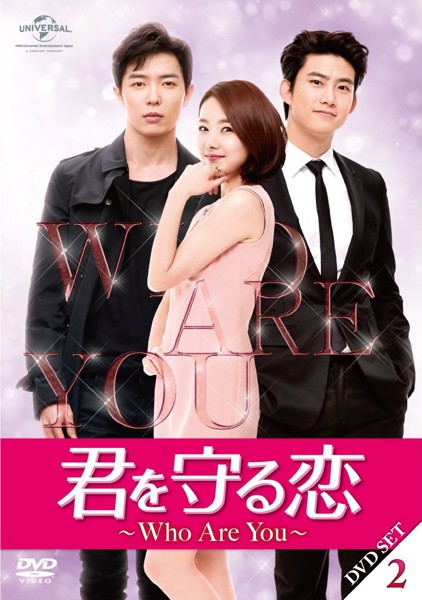 君を守る恋〜Who Are You〜DVD-SET2