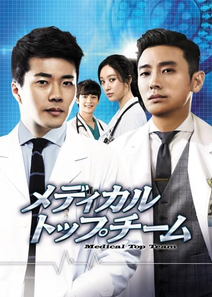 メディカル・トップチーム DVD SET2