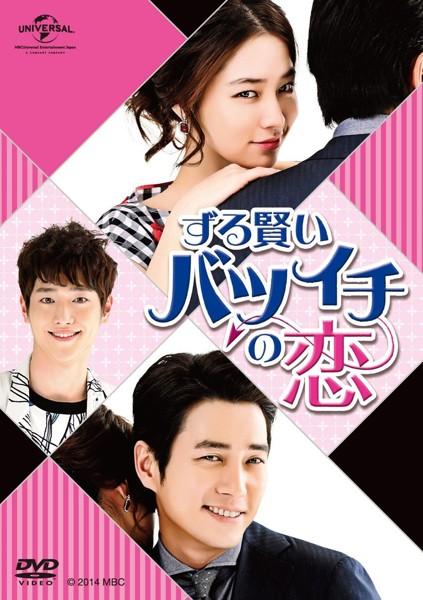 ずる賢いバツイチの恋 DVD SET2