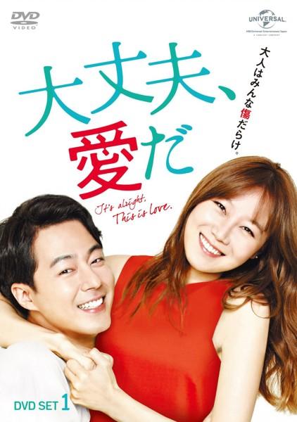 大丈夫、愛だ DVD SET1【お試しBlu-ray(第1話〜第3話)付き】