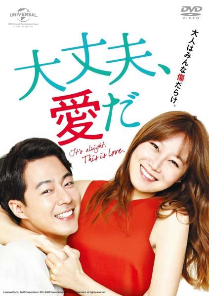 大丈夫、愛だ DVD SET2【お試しBlu-ray(第9話〜第11話)付き】
