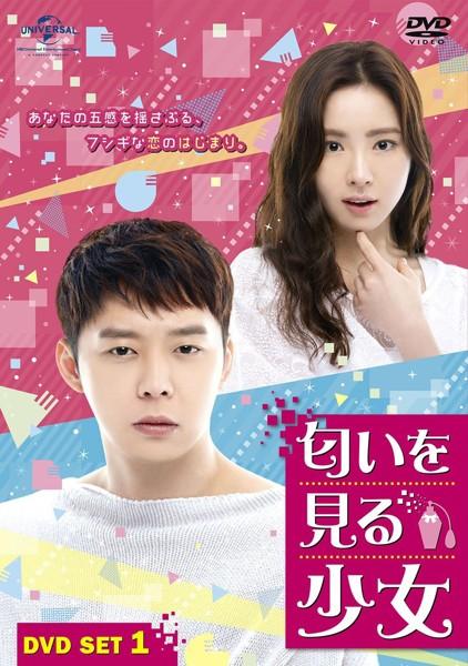 匂いを見る少女 DVD SET1【お試しBlu-ray(第1話〜第3話)付き】