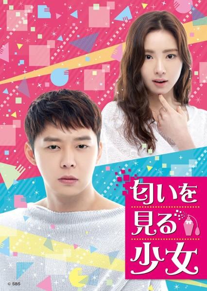 匂いを見る少女 DVD SET2【お試しBlu-ray(第9話〜第11話)付き】