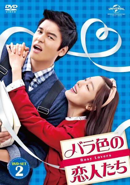 バラ色の恋人たち DVD-SET2