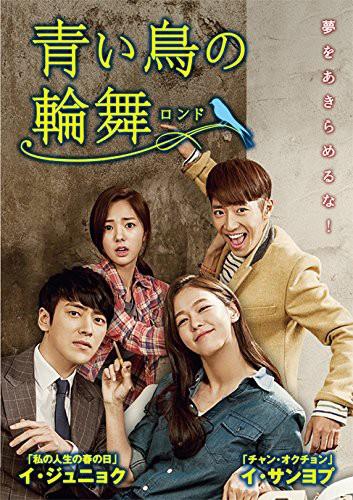 青い鳥の輪舞〈ロンド〉DVD-SET4