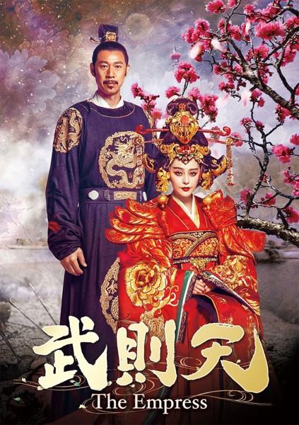 武則天-The Empress- DVD-SET5