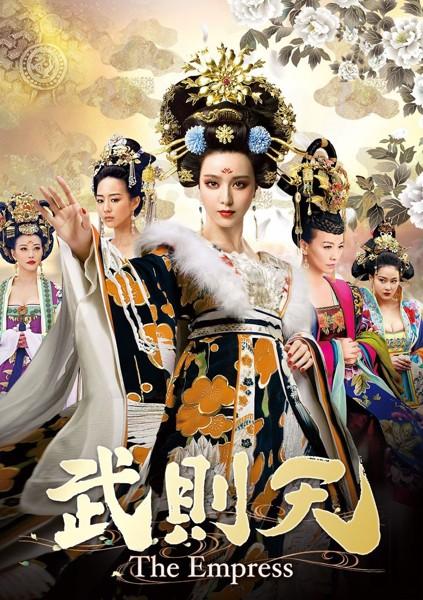 武則天-The Empress- DVD-SET7