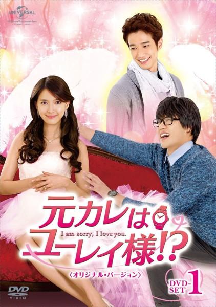 元カレはユーレイ様!? DVD-SET1〈オリジナル・バージョン〉