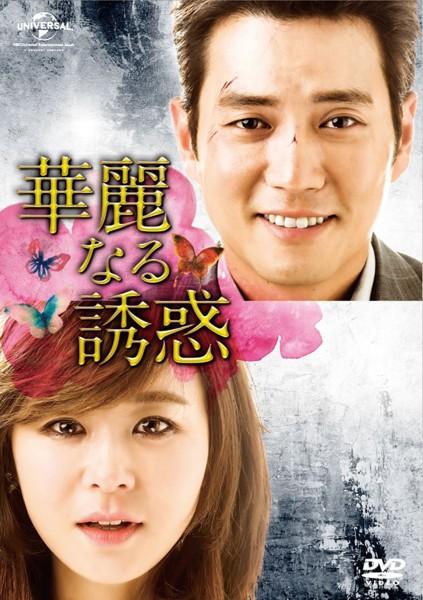 華麗なる誘惑 DVD-SET2