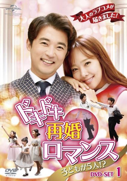 ドキドキ再婚ロマンス 〜子どもが5人!?〜 DVD-SET1