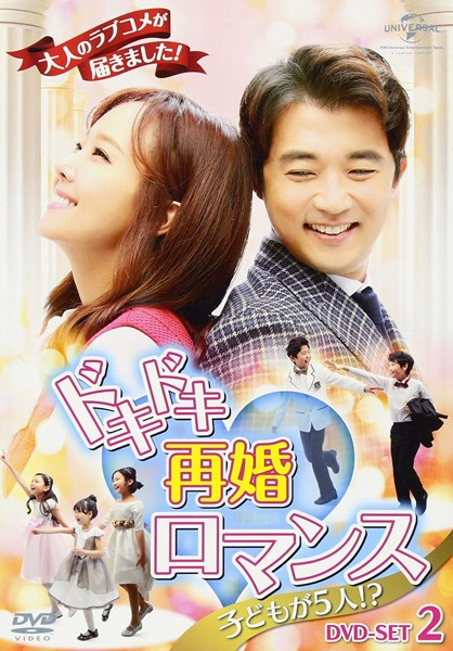 ドキドキ再婚ロマンス 〜子どもが5人!?〜 DVD-SET2