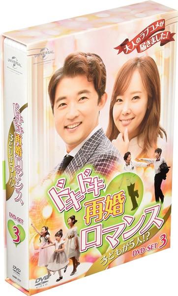 ドキドキ再婚ロマンス 〜子どもが5人!?〜 DVD-SET3