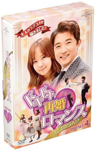 ドキドキ再婚ロマンス 〜子どもが5人!?〜 DVD-SET4