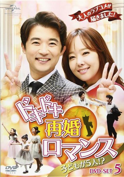 ドキドキ再婚ロマンス 〜子どもが5人!?〜 DVD-SET5