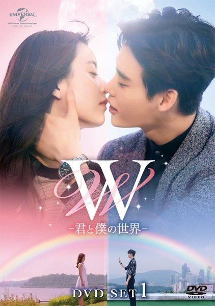 W-君と僕の世界- DVD SET1(お試しBlu-ray付き)