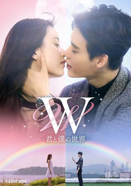 W-君と僕の世界- DVD SET2(お試しBlu-ray付き)