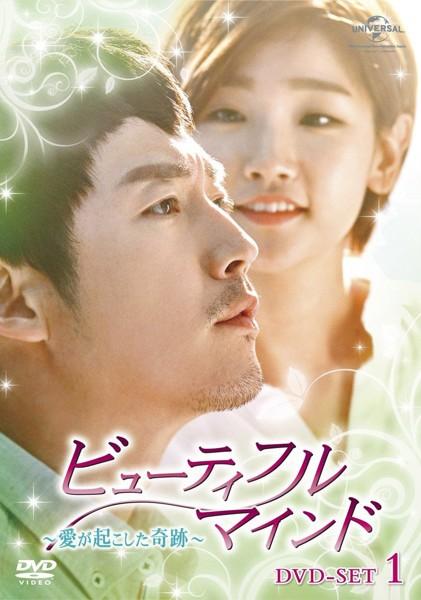 ビューティフル・マインド〜愛が起こした奇跡〜 DVD-SET1