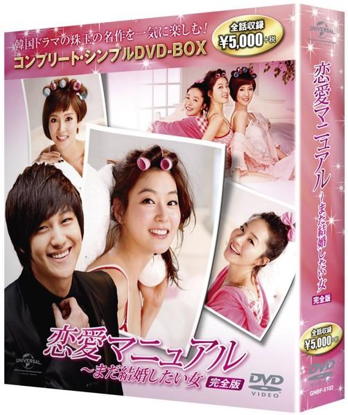 恋愛マニュアル 〜まだ結婚したい女〈完全版〉 コンプリート・シンプルDVD-BOX5000円シリーズ 期間限定生産