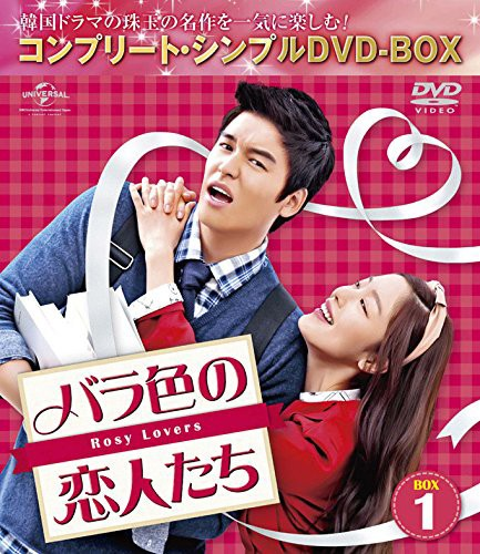 バラ色の恋人たち BOX4 【期間限定生産】