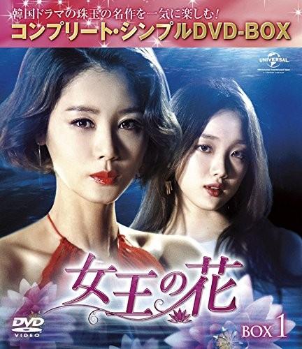 女王の花 BOX4 【期間限定生産】