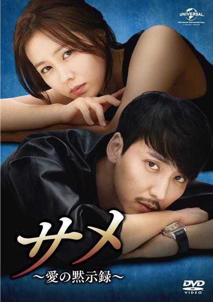 サメ 〜愛の黙示録〜 Blu-ray SET1 (ブルーレイディスク)