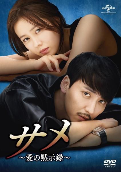 サメ 〜愛の黙示録〜 Blu-ray SET2 (ブルーレイディスク)