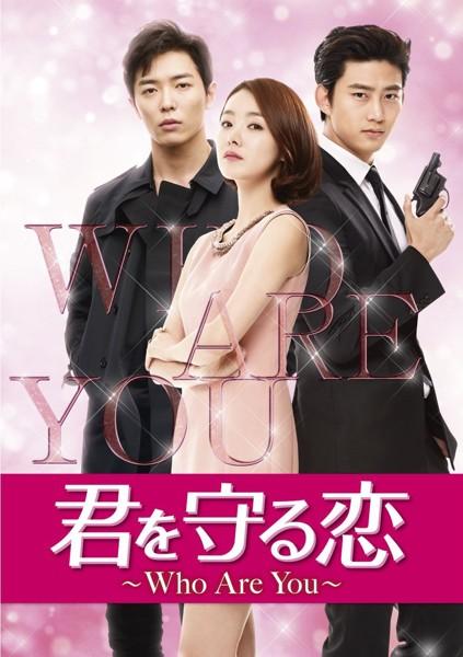 君を守る恋〜Who Are You〜Blu-ray-SET1 (ブルーレイディスク)
