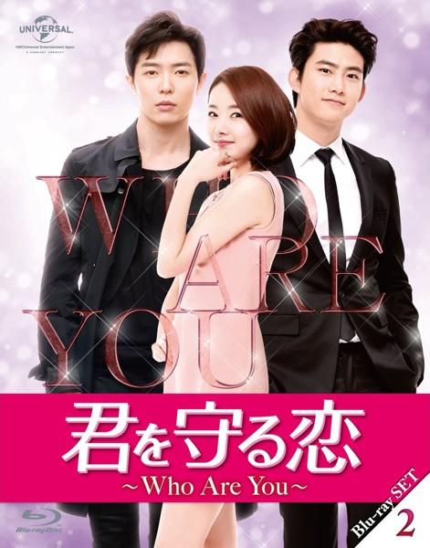 君を守る恋〜Who Are You〜Blu-ray-SET2 (ブルーレイディスク)