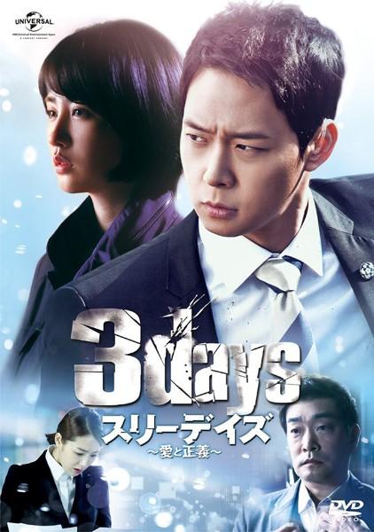 スリーデイズ〜愛と正義〜 SET1 (ブルーレイディスク&DVD)