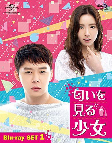 匂いを見る少女 Blu-ray SET1 (ブルーレイディスク)