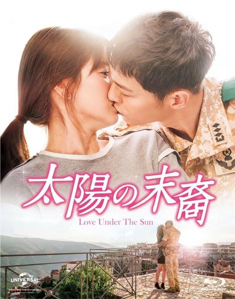 太陽の末裔 Love Under The Sun Blu-ray SET1 (ブルーレイディスク)