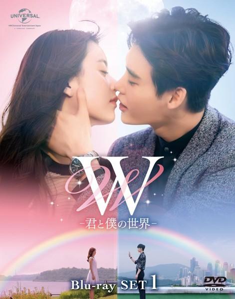 W-君と僕の世界- Blu-ray SET1 (ブルーレイディスク)