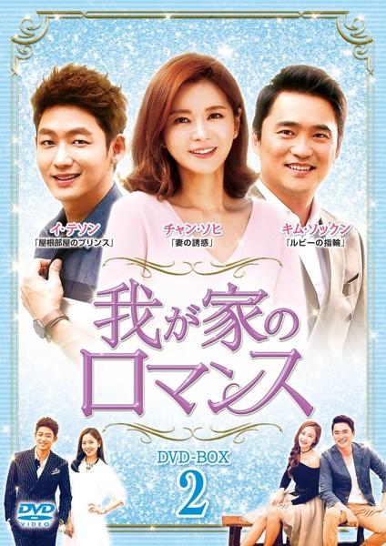 我が家のロマンス DVD-BOX2