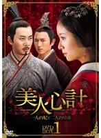 美人心計〜一人の妃と二人の皇帝〜 DVD-BOX1