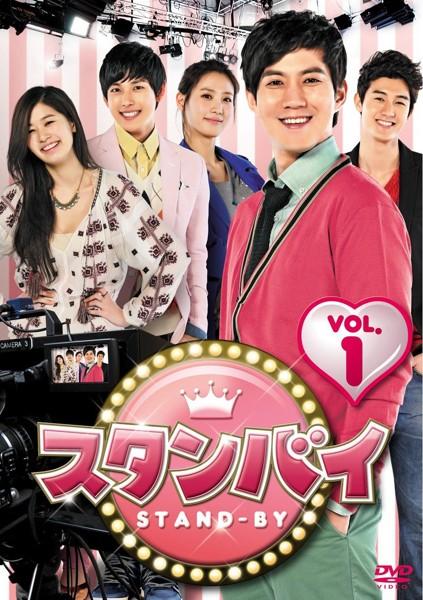 スタンバイ DVD-BOX1