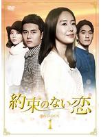 n 605kedv0415ps 約束のない恋 DVD BOX1