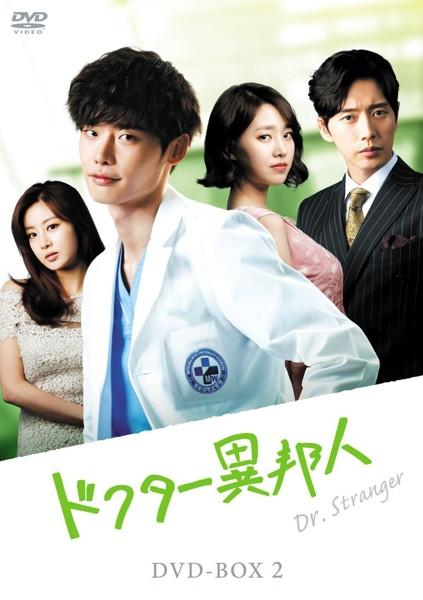 ドクター異邦人 DVD-BOX2