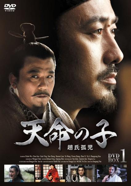 天命の子〜趙氏孤児 DVD-BOX1