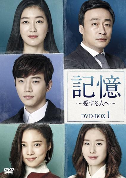記憶〜愛する人へ〜 DVD-BOX1